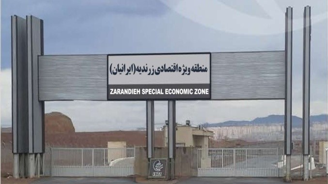 منطقه ویژه اقتصادی زرندیه