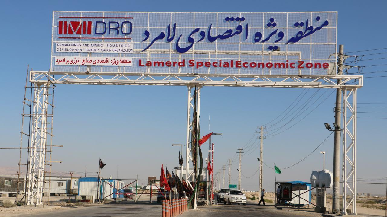 منطقه ویژه اقتصادی لامرد
