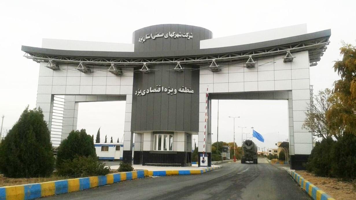 منطقه ویژه اقتصادی یزد
